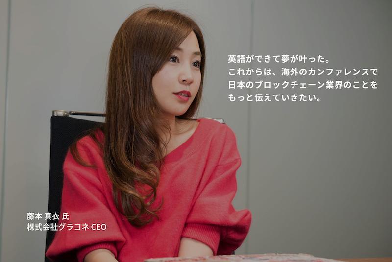 英語ができて夢が叶った。これからは、海外のカンファレンスで日本のブロックチェーン業界のことをもっと伝えていきたい。