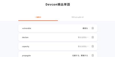 devcon-database